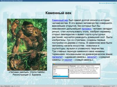 Скриншот программы Уроки всеобщей истории Кирилла и Мефодия. Древний мир Версия 2.1.5