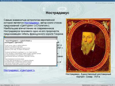 Скриншот программы Уроки всеобщей истории Кирилла и Мефодия. Новое время Версия 2.1.5