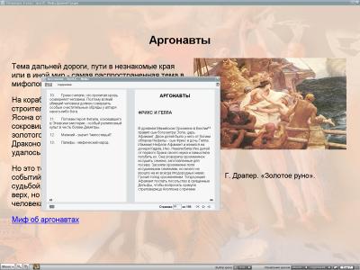 Скриншот программы Уроки литературы Кирилла и Мефодия. 6 класс Версия 2.1.5