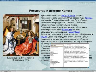 Скриншот программы Уроки всеобщей истории Кирилла и Мефодия. Средние века Версия 2.1.5