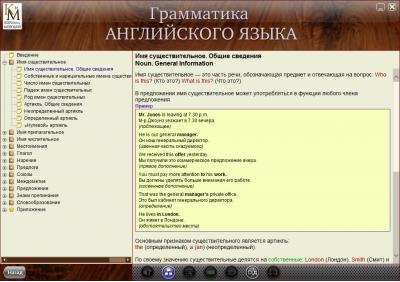 Скриншот программы Грамматика английского языка Кирилла и Мефодия (интерактивный мультимедийный учебник) Версия 1.2.2