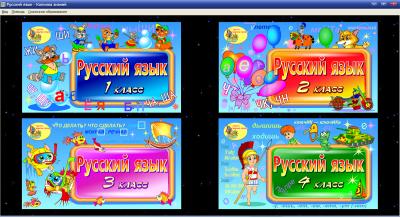 Скриншот программы Копилка знаний. Русский язык 2.0