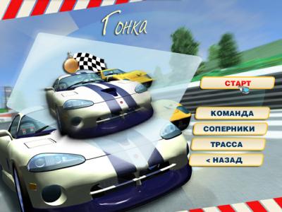 Скриншот программы Гонки. Опасный поворот