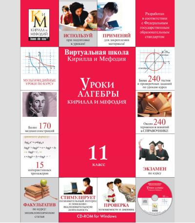 Скриншот программы Сборник «Уроки Кирилла и Мефодия. 11 класс» Версия 2.1.5