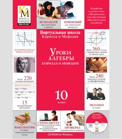 Скриншот программы Сборник «Уроки Кирилла и Мефодия. 10 класс» Версия 2.1.5