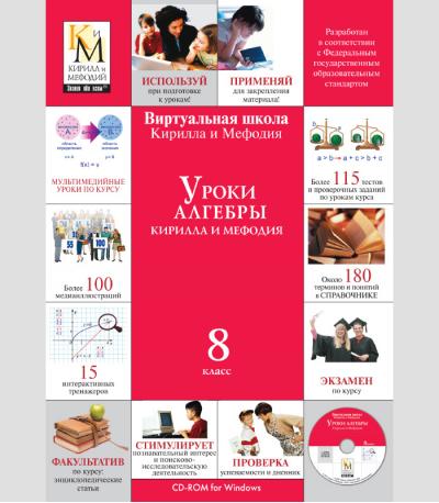 Скриншот программы Сборник «Уроки Кирилла и Мефодия. 8 класс» Версия2.1.6