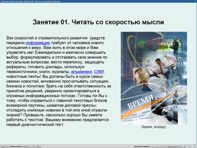 Скриншот программы Школа развития личности Кирилла и Мефодия (сборник практических курсов) Версия2.1.4