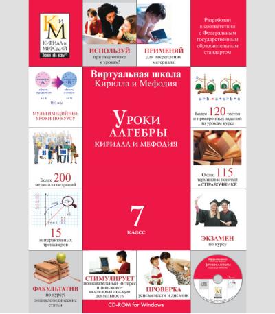 Скриншот программы Сборник «Уроки Кирилла и Мефодия. 7 класс» Версия 2.1.5