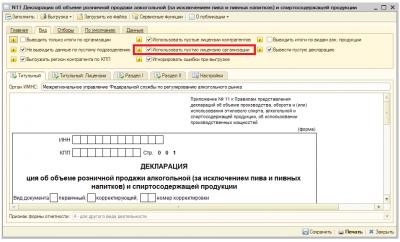 Скриншот программы Алкогольная декларация 1С 8.0, 8.1, 8.2, 8.3 (1,2,3,4,5,6,7,8,9,10,11,12) формы с подписью и шифрованием, редакция 2.3 2.3.4.5