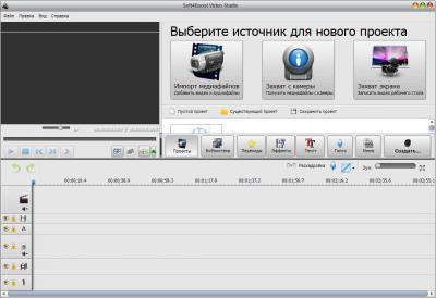 Скриншот программы Soft4Boost Video Studio 4.1.9.945