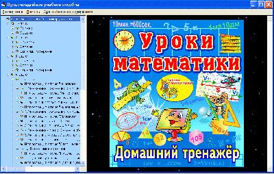 Скриншот программы Интерактивный тренажер по математике для начальной школы 2.5