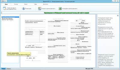 Скриншот программы Додатки ВО 6.0