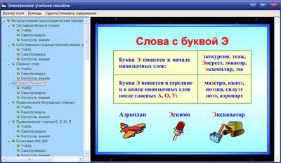 Программы на русском для взрослых