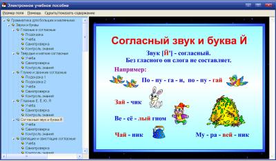 Скриншот программы Грамматика для больших и маленьких 2.1