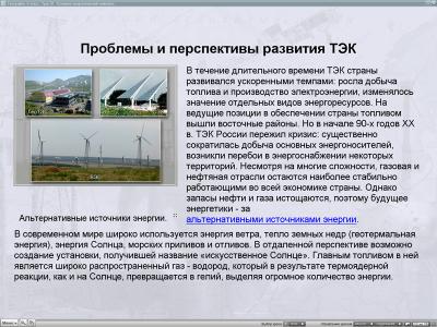 Скриншот программы Уроки географии Кирилла и Мефодия. 9 класс Версия 2.1.5