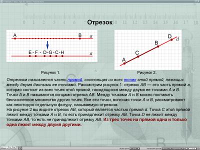 Скриншот программы Уроки геометрии Кирилла и Мефодия. 7 класс Версия 2.1.5