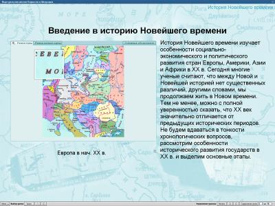 Скриншот программы Уроки всеобщей истории Кирилла и Мефодия. Новейшее время и современность Версия 2.1.5