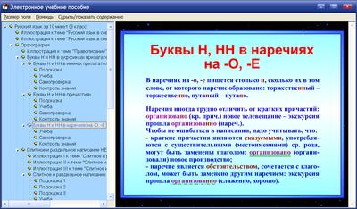 Скриншот программы Мультимедийное учебное пособие для 8 класса «Русский язык за 10 минут» 2.1