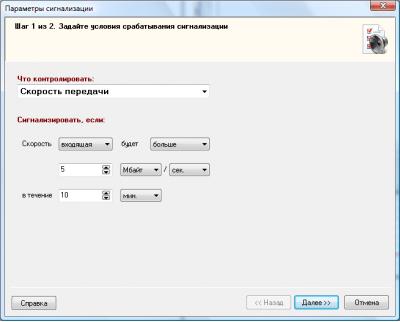 Скриншот программы 10-Страйк: Учёт Трафика 3.7