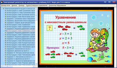 Скриншот программы Электронный репетитор по математике для 3 класса к учебнику М.И. Моро и др. 2.1