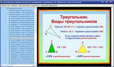 Скриншот программы Электронное пособие по математике для 5-6 классов к учебникам С.М.Никольского и др. 2.6