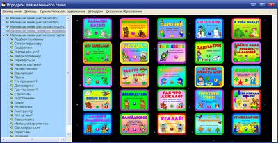 Скриншот программы Игродром для маленького гения 2.0