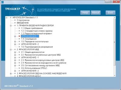 Скриншот программы Air English Standard v1.1 Тренажер по английской стандартной фразеологии радиосвязи в авиации. Электронная версия