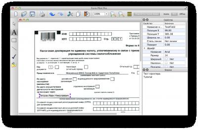 Скриншот программы Form Pilot Pro for Mac 3.5