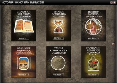 Скриншот программы История: наука или вымысел? Фильм5. Тайна египетских зодиаков Версия 1.0.2