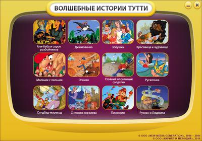 Скриншот программы Руслан и Людмила (интерактивный мультфильм из серии «Волшебные истории Тутти») Версия 2.0.1