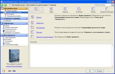 Скриншот программы Actual Window Guard 8.11.2