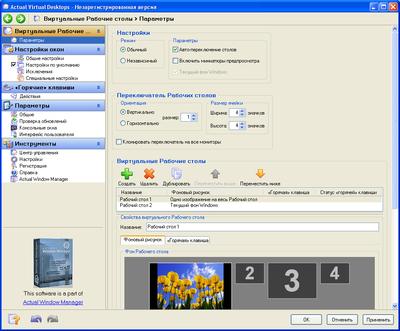 Скриншот программы Actual Virtual Desktops 8.12