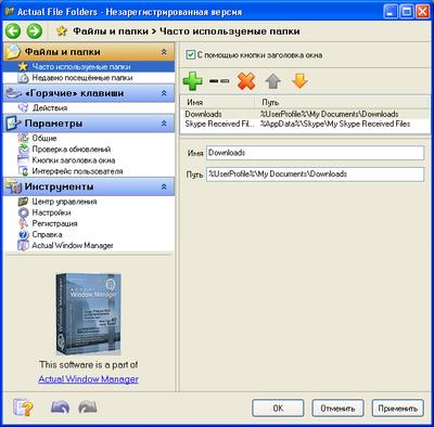 Скриншот программы Actual File Folders 1.13