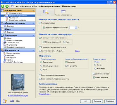 Скриншот программы Actual Window Minimizer 8.11.2