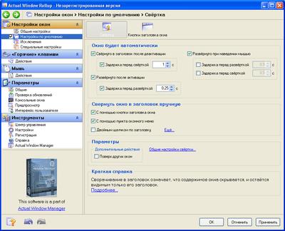 Скриншот программы Actual Window Rollup 8.13