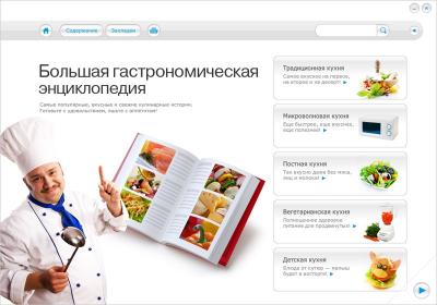 Скриншот программы «Большая гастрономическая энциклопедия»