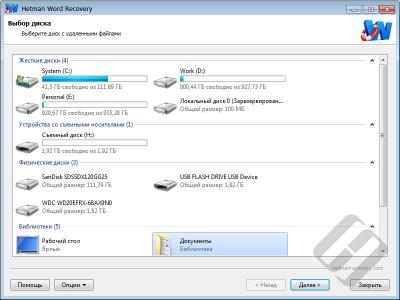 Скриншот программы Hetman Word Recovery (восстановление документов) Офисная версия