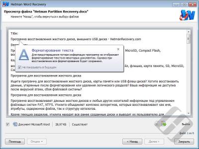 Скриншот программы Hetman Word Recovery (восстановление документов) Домашняя версия