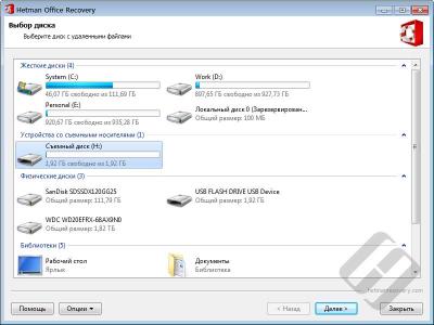 Скриншот программы Hetman Office Recovery (восстановление Word и Excel) Домашняя версия