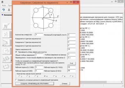 Скриншот программы Intuwiz G-code Generator 1.12