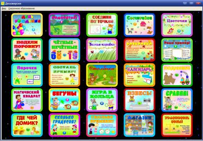Скриншот программы Игры для смекалистых. Математика 2.0