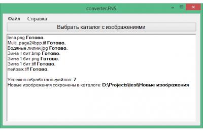 Скриншот программы converter.FNS 15
