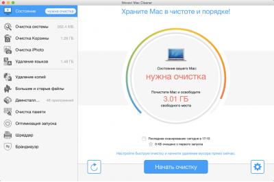 Скриншот программы Movavi Mac Cleaner 2