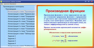 Скриншот программы Мультимедийное учебное пособие «Производные и интегралы» 2.0