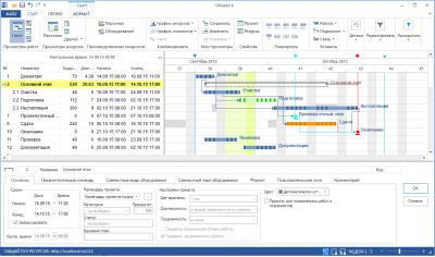 Скриншот программы Rillsoft Project Light 6.1