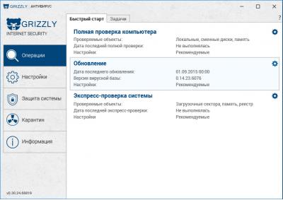 Скриншот программы Антивирус Grizzly Pro для дома
