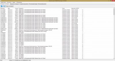 Скриншот программы РИТЕЙЛИКА: Клиент для ЕГАИС 1.0.7.3