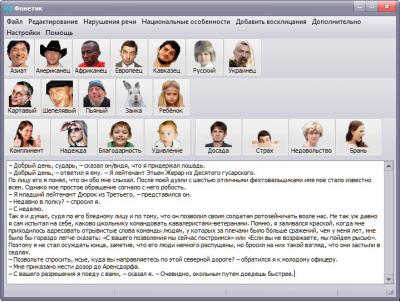 Скриншот программы Фонетик 1.1