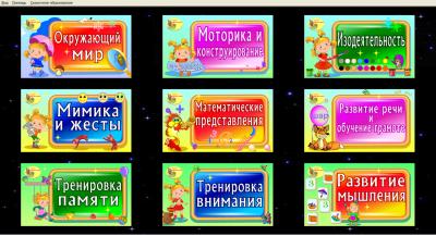 Скриншот программы Девяточка 2.2