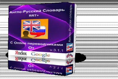 Скриншот программы Англо-Русский Словарь RRT+ 3.1.1